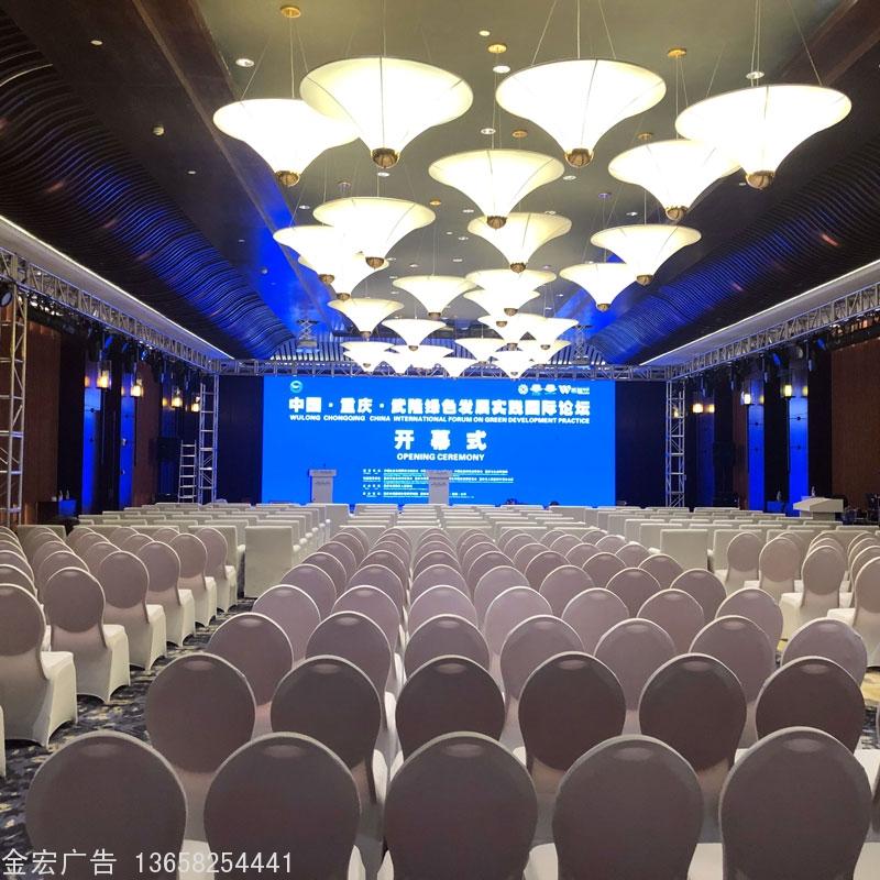 中国武隆国际绿色论坛峰会活动搭建