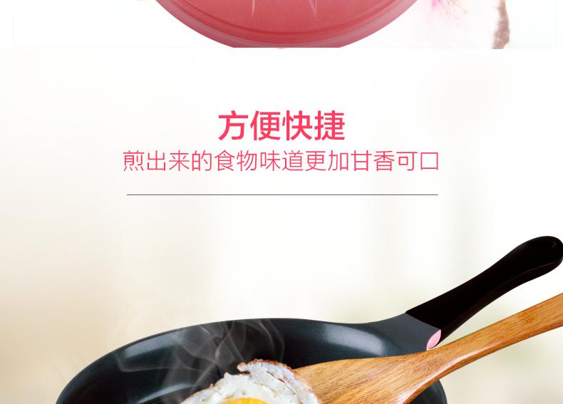 温馨煎锅详情页 (14).png