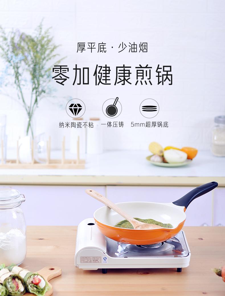 橙色煎锅详情页_01.jpg