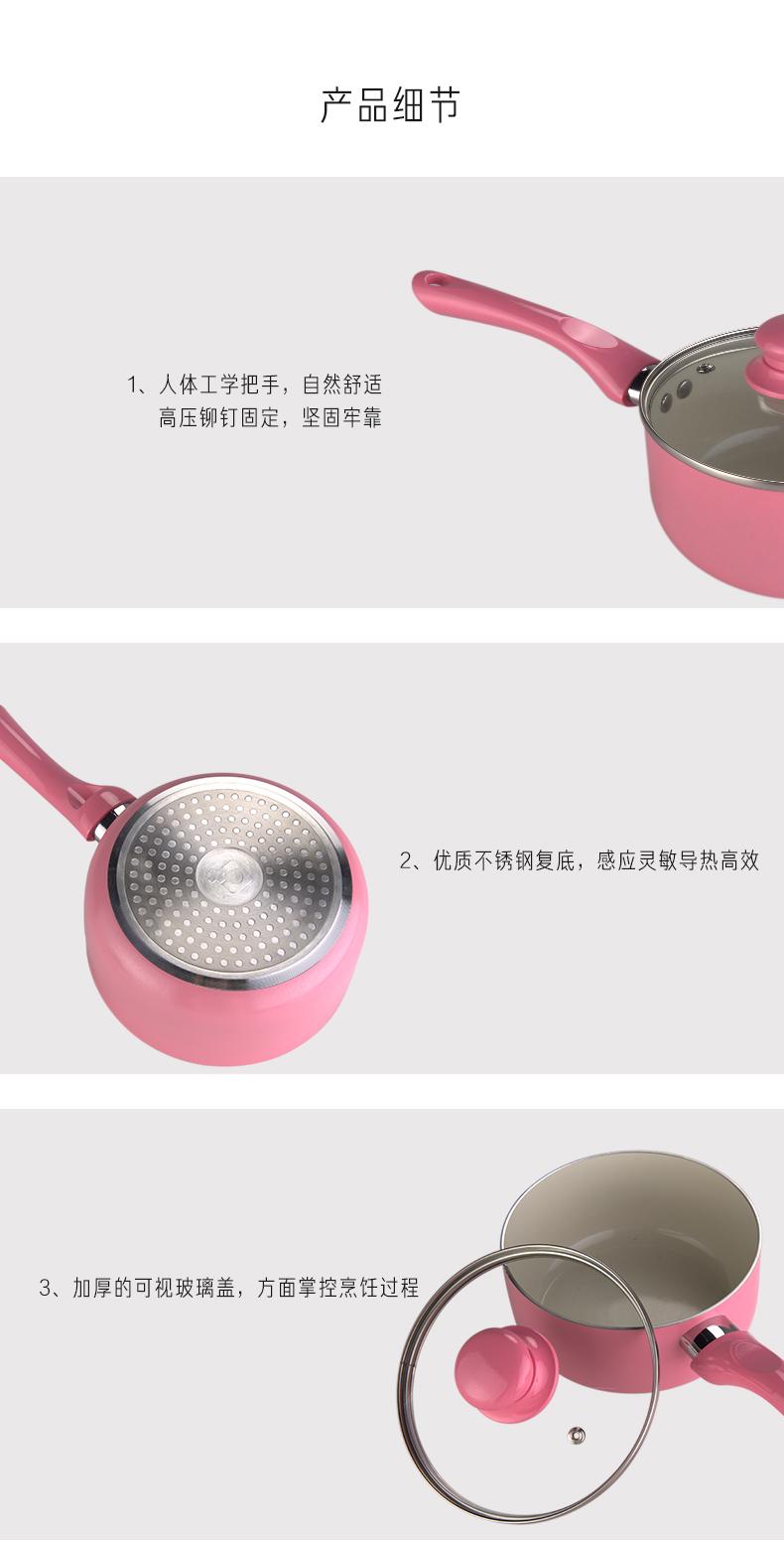 粉色奶锅详情页_11.jpg