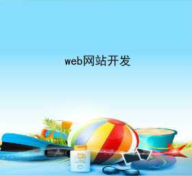 webwangzhankaifa.jpg