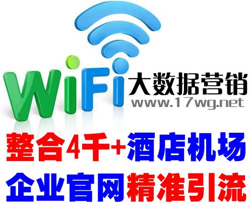 WIFI大数据精准引流