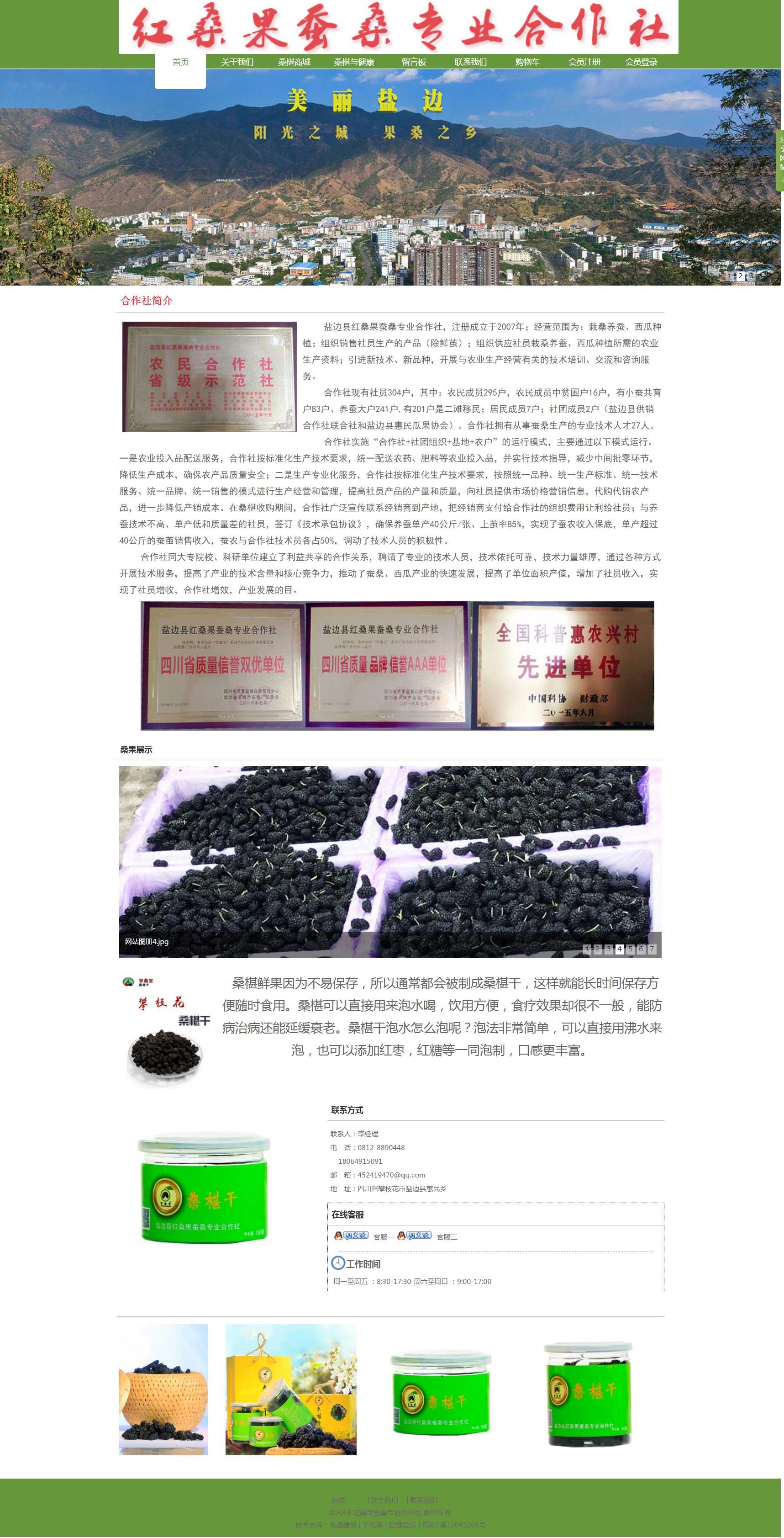红桑果蚕桑专业合作社