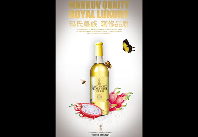 瑪氏火龍果酒