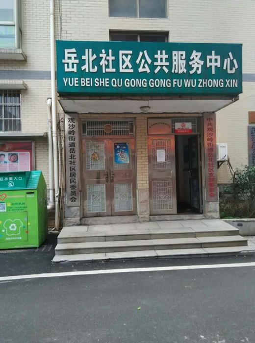 1.21日岳北社区居委会走访
