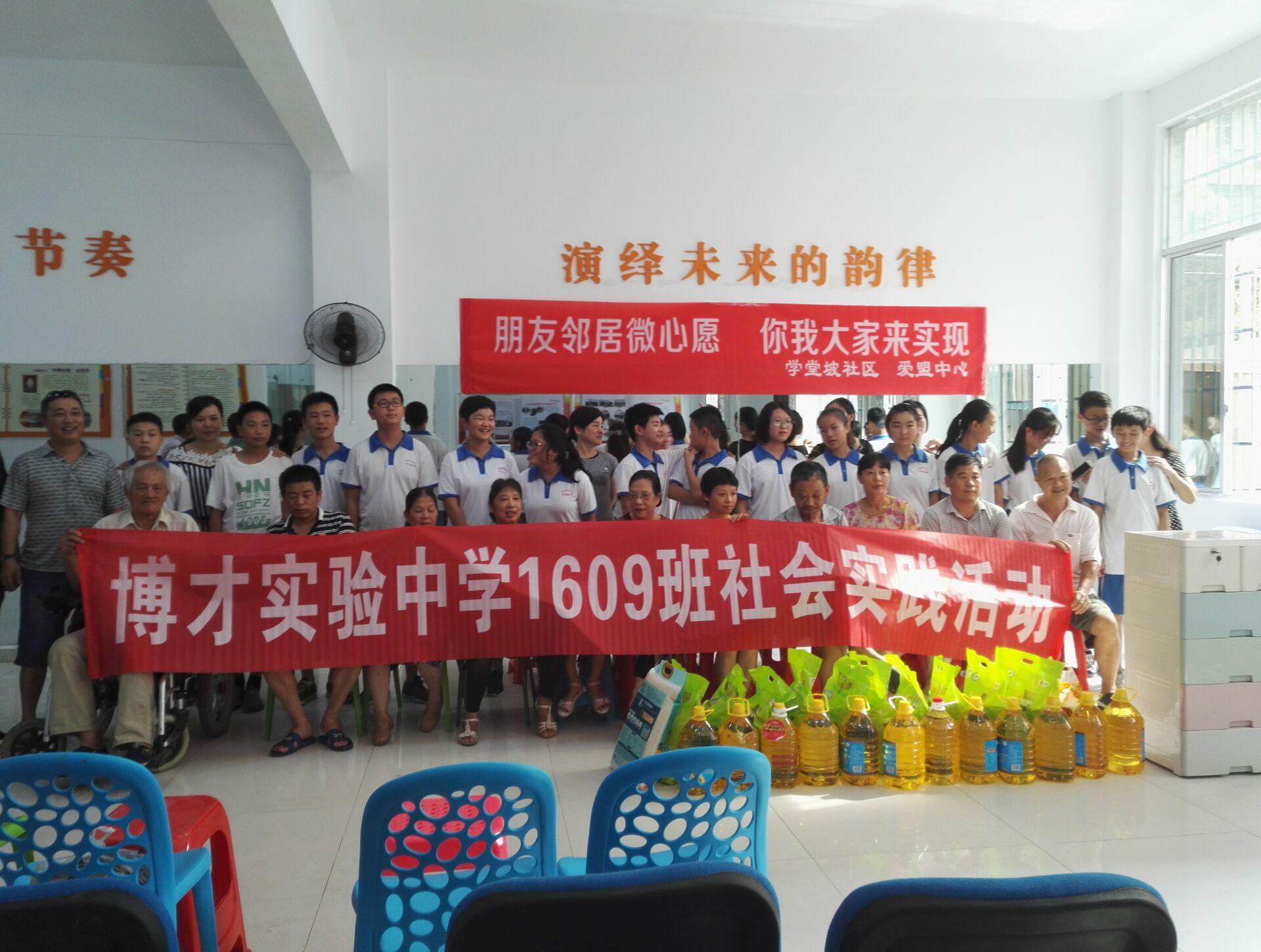2017.8桔子洲街道微心愿活动