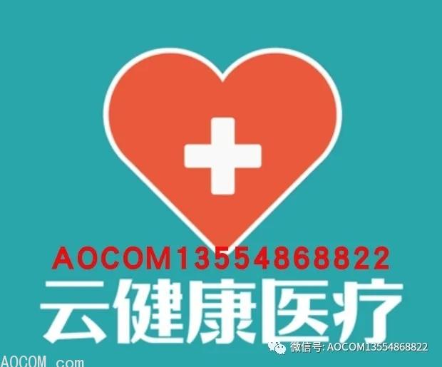 AOCOM云健康大数据5_wps图片.jpg