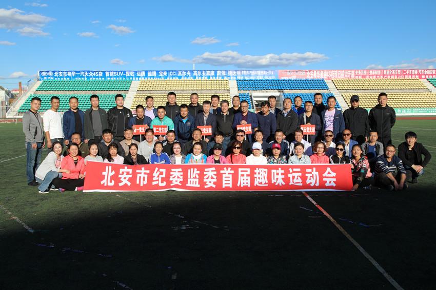 北安市纪委监委举办首届趣味运动会