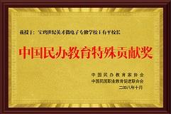 社會貢獻獎