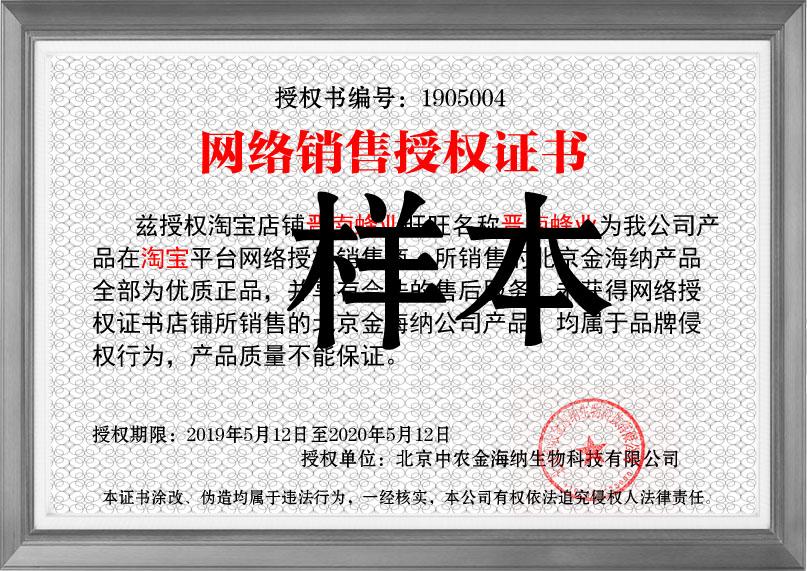 1905004晋南蜂业授权证书.jpg