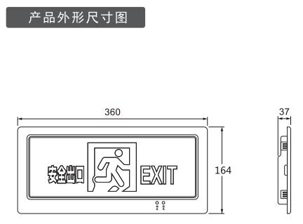 5-集中电源-嵌墙式标志灯3.png