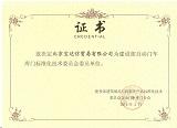 门业协会证书