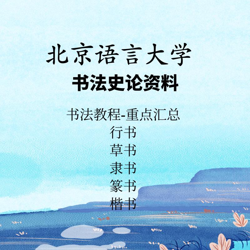 北京语言大学书法史论考研资料