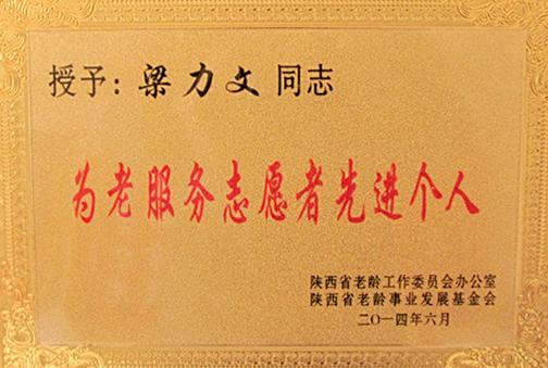"""院长梁力文被授予""""为老服务志愿者先进个人"""""""