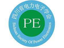 四川省电力电子学会