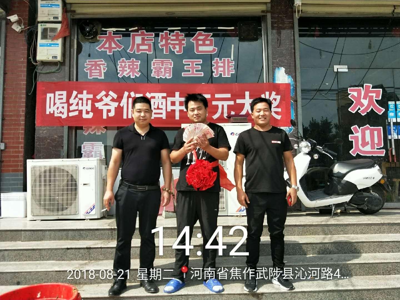 焦作武陟县消费者集齐100招喜中万元大奖