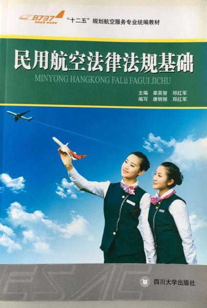 民用航空法律法規基礎