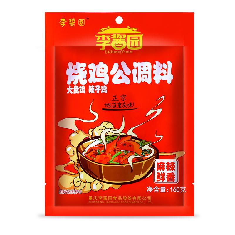 李醬園150g燒雞公調料