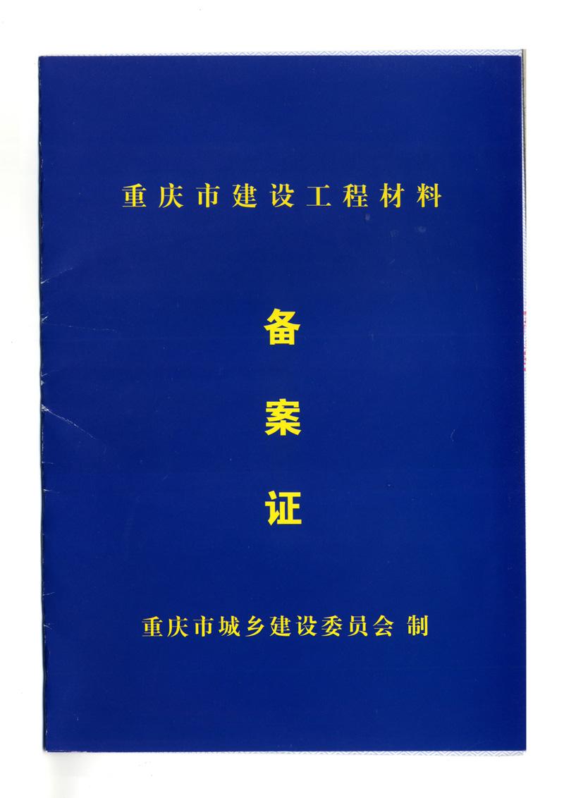 重庆市建设工程材料-备案证