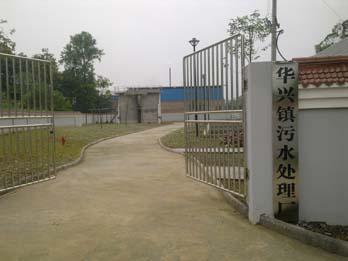 华兴污水处理厂总承包工程