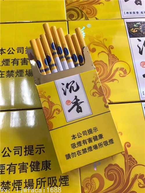 2019年华天下沉香烟细支价格