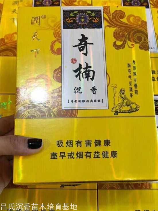 奇楠香烟金砖彩票APP下载商