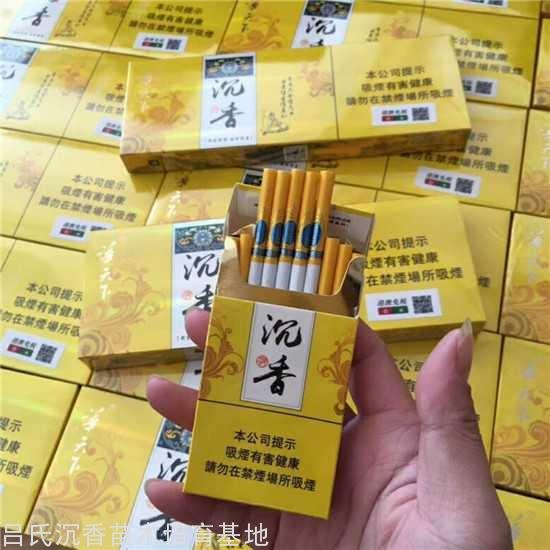華天下沉香香煙_沉香華天下香煙價格