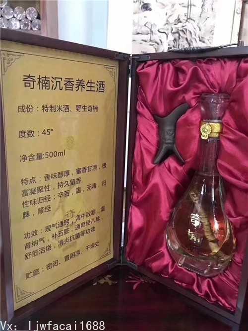 奇楠沉香養生酒成分介紹