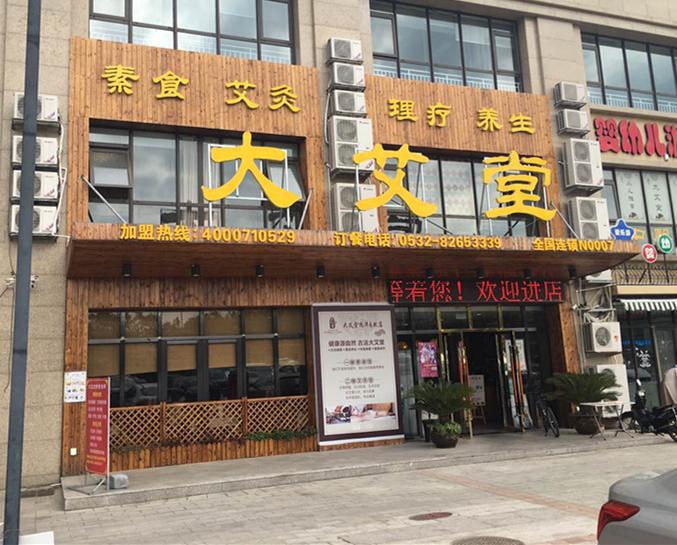 大艾堂素食餐厅劲松五路店