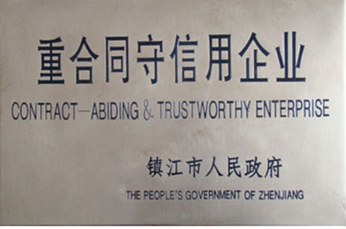 重合同守信用企業