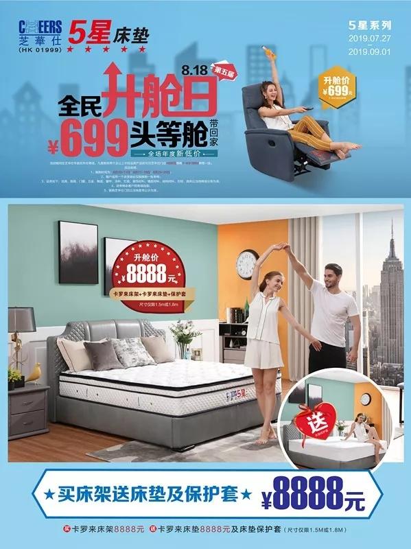 芝華仕五星系列(四)買床架送床墊及保護套