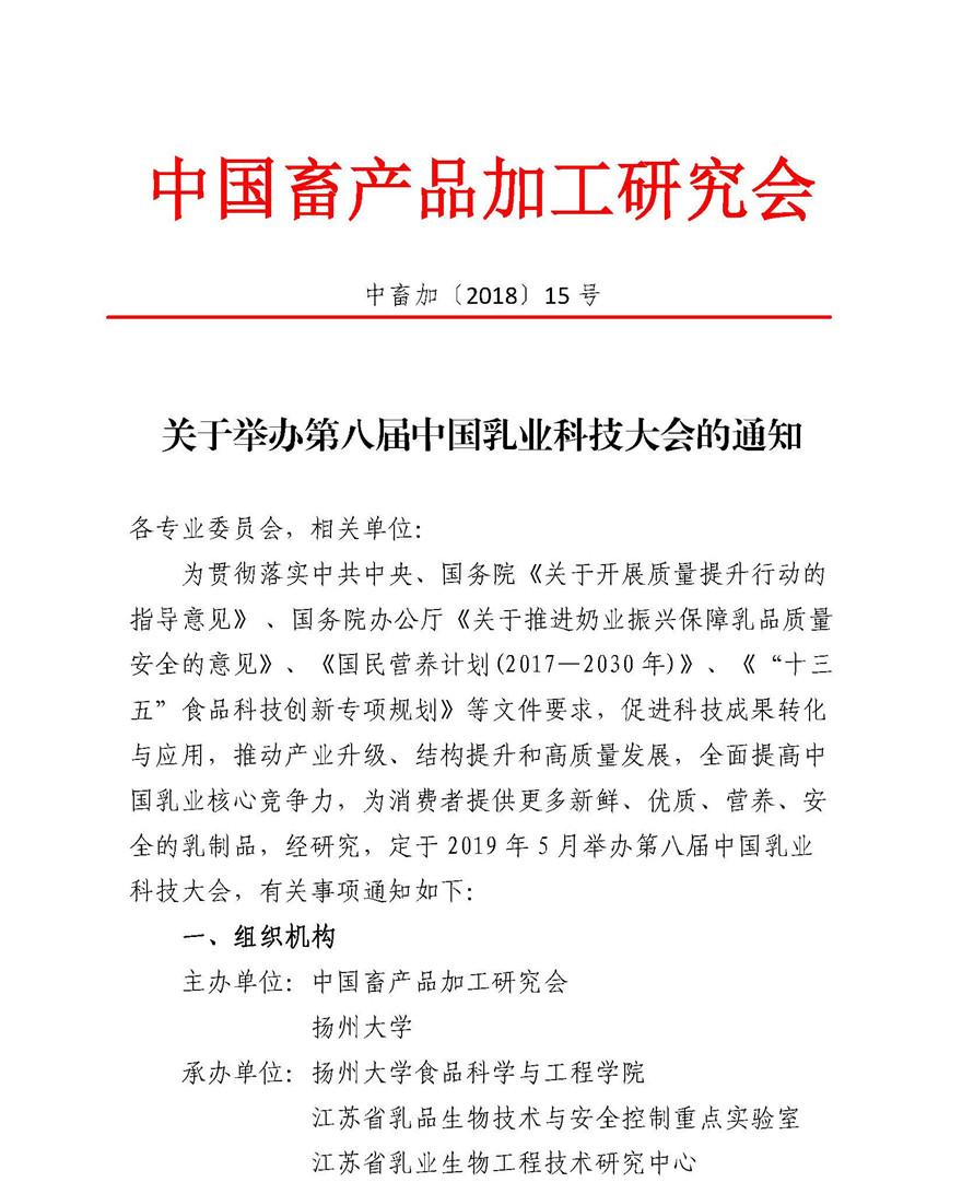 关于举办第八届中国乳业科技大会的通知-第一轮_页面_01.jpg