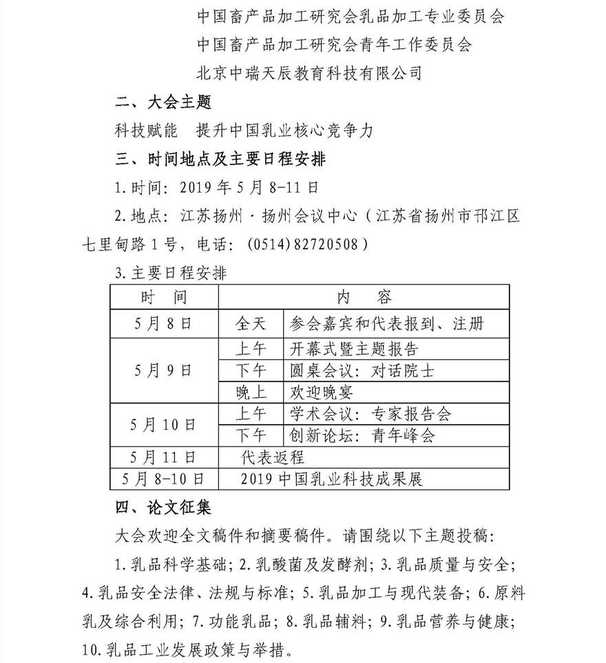 关于举办第八届中国乳业科技大会的通知-第一轮_页面_02.jpg