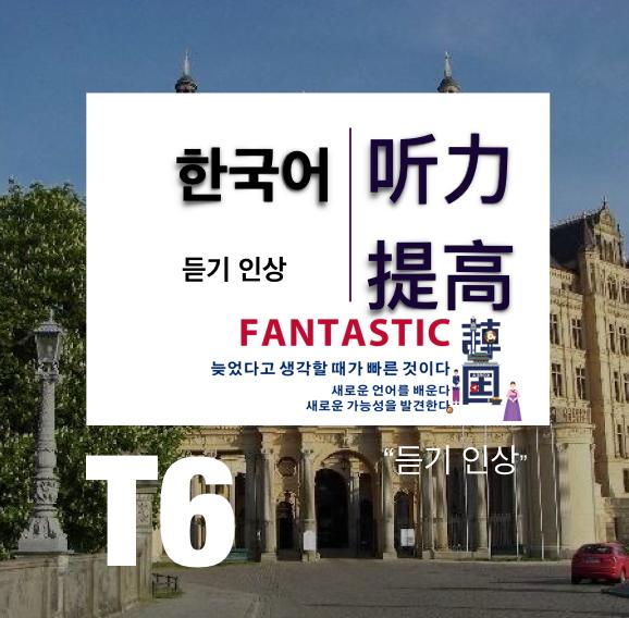 韩语T6听力提高