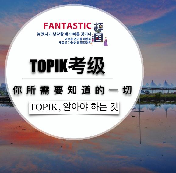 韩语TOPIK,你需要知道的一切