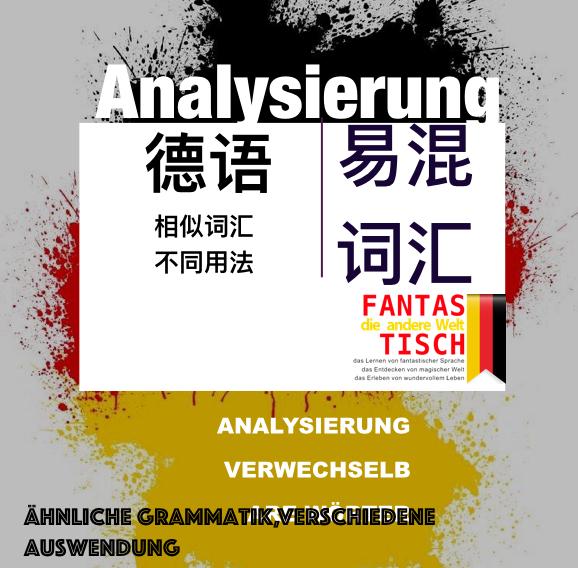 德语易混词汇辨析