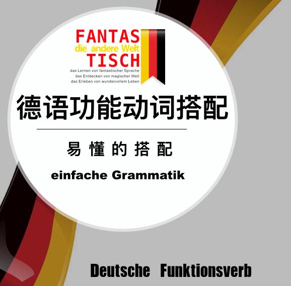 德语功能动词搭配