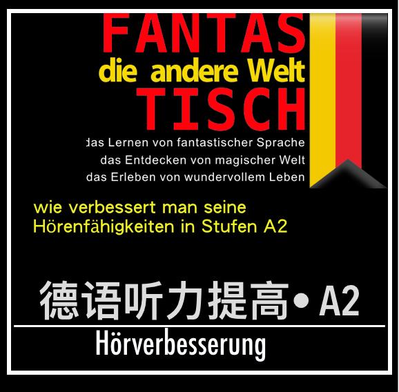 德语A2听力提高