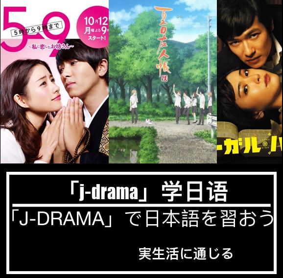 """""""J-drama""""学日语"""