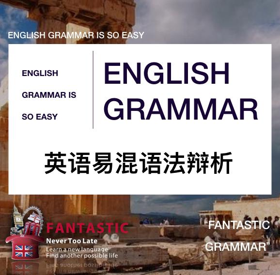 英语易混语法辨析