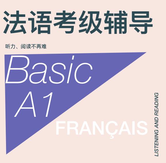 法语考级辅导(A1)