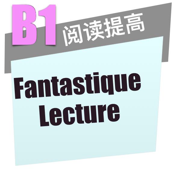 法语B1阅读提高