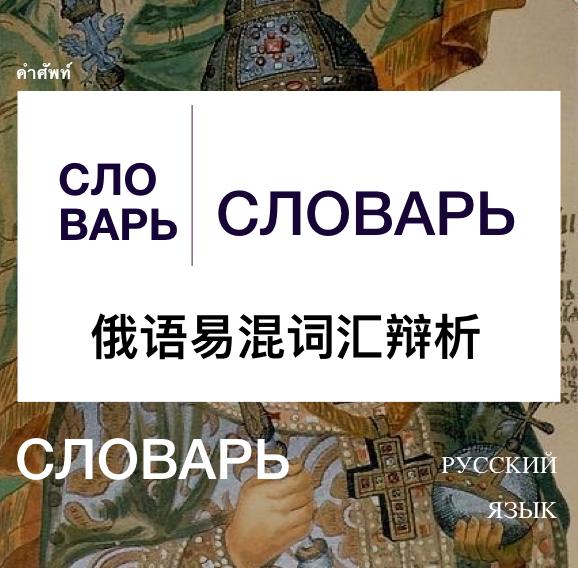 俄语易混词汇辨析