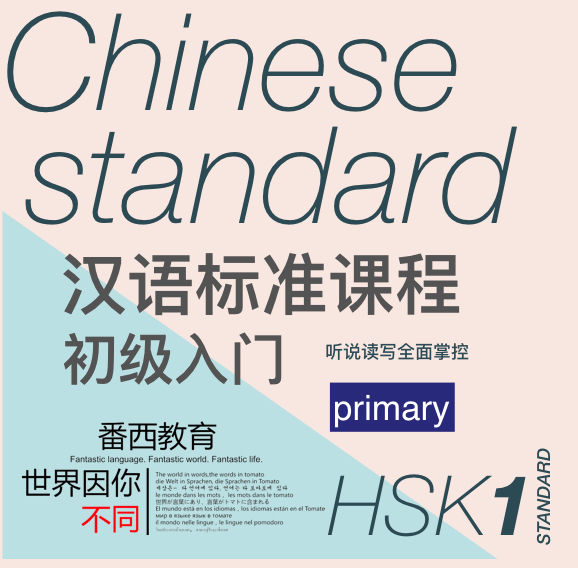 HSK1标准ope电竞官网