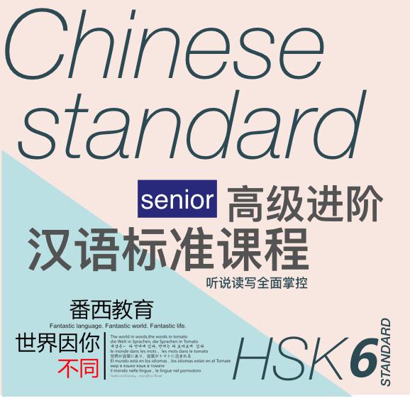 HSK6标准ope电竞官网