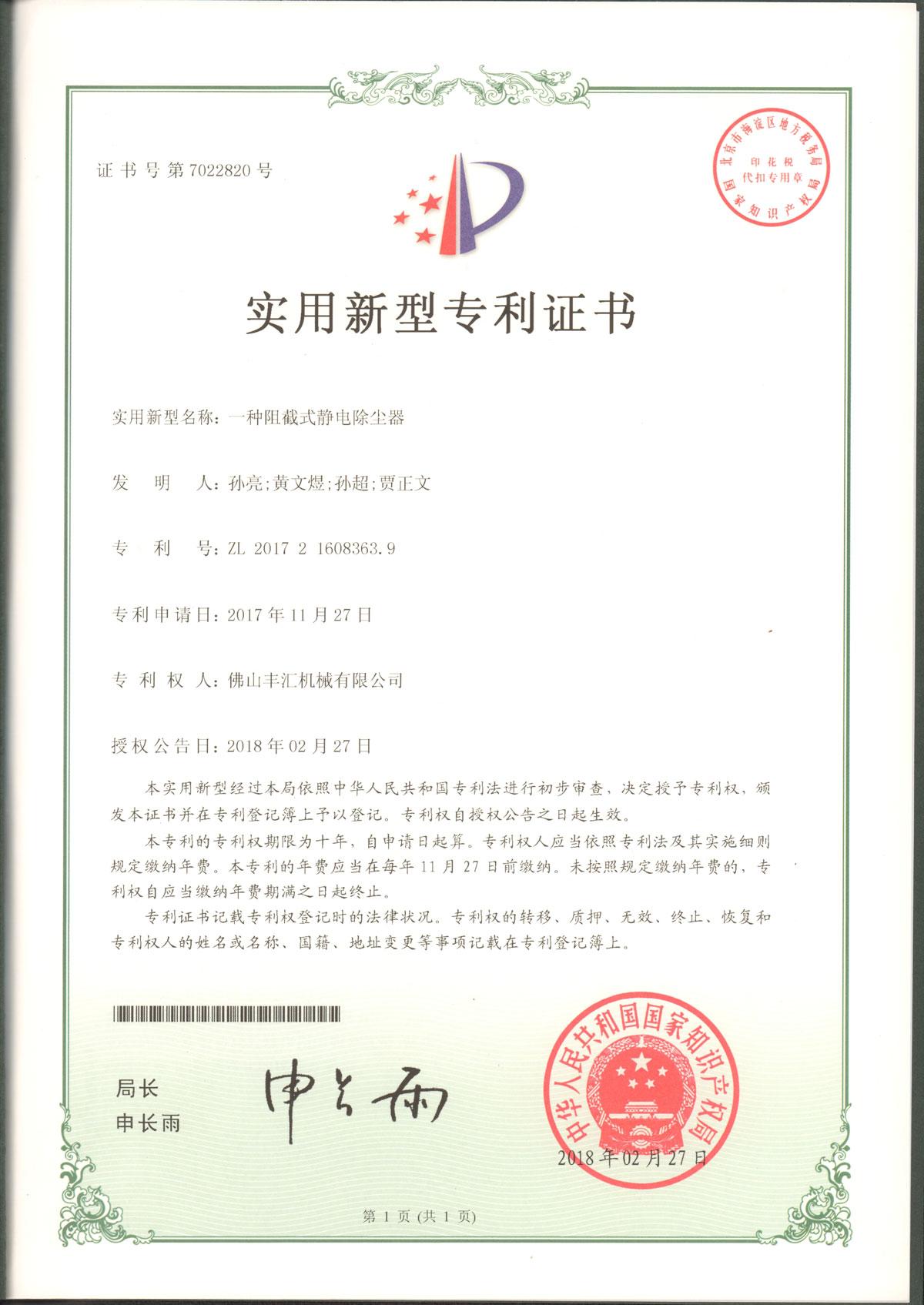 阻截式电除尘器--专利