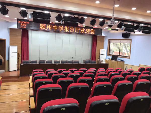 阜阳颖州中学