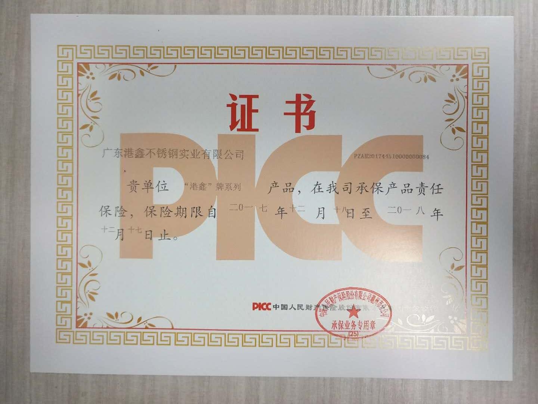 中国人保证书