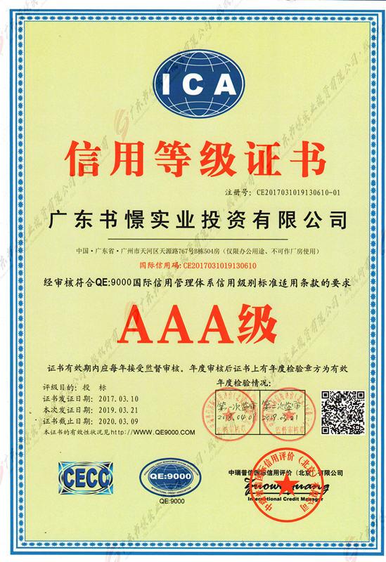 ICA信用等級證書