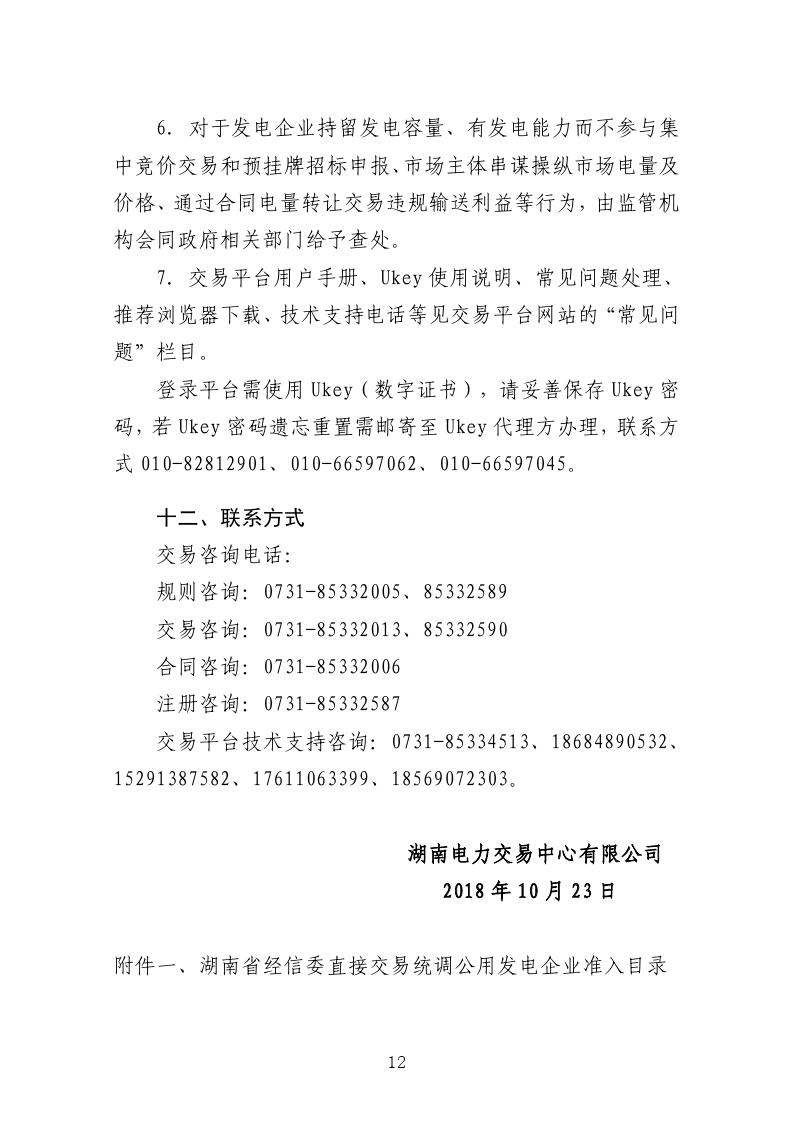 2018年第12号交易公告(11月月度交易).pdf_page_12.jpg